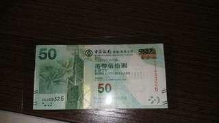 中銀50元錯版