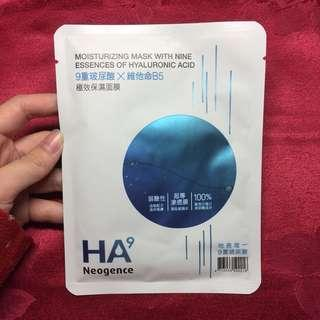 🚚 HA9 九重玻尿酸極效保濕面膜