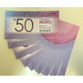 9折 旺角 MOKO $50 美容 莎莎 SASA 現金券