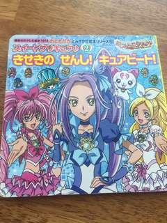 Suite Precure: picture book ' Kisekimo senshi Cure Beat'
