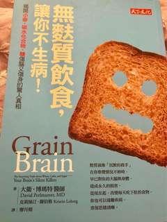 無麩質飲食讓你不生病 surprising truths about wheats carbs and sugar