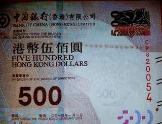中國銀行500元 (多個油墨色圓點排成兩排及直行号碼下都有一點)