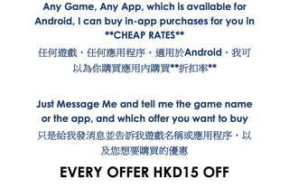 Any Android Games/Apps In-App Purchases CHEAP RATES ~ 任何Android遊戲/應用內應用程序購買便宜的價格
