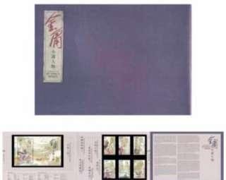 Hong Kong Post Jin Yong's (金庸) Presentation Pack