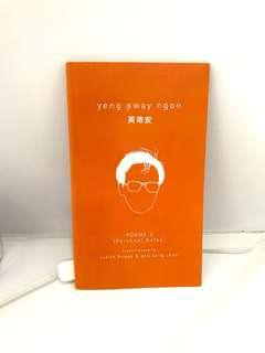 Yeng Pway Ngon Poems 2 Personal Notes