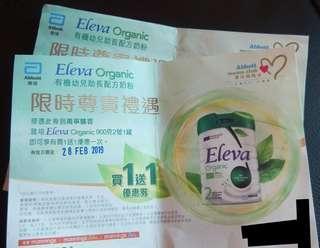 [絕對超值] 雅培 Eleva Organic 900克2號 萬寧買1送1券 x2 (新春大特惠 即買即慳 跳海價$150->$120)