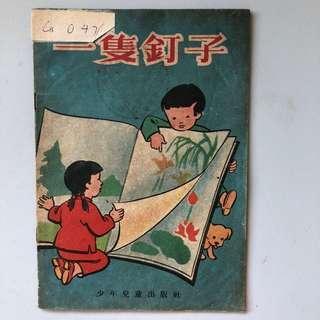 Vintage Children's Book Published in 1954 (Set of 2 Books)