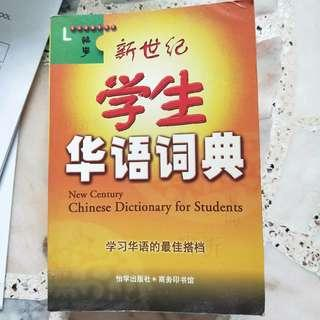 🚚 Learners Chinese Dictionary new century for primary school