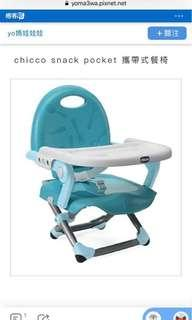 Chicco 二手寶寶餐椅 帶出門使用不到五次,綁在椅子上的帶子 有點土