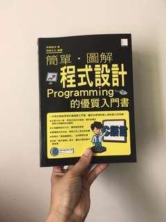 🚚 [全新附光碟]簡單圖解程式設計 C語言 C++ 程式入門