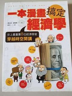 一本漫画搞定经济学,理财,投资