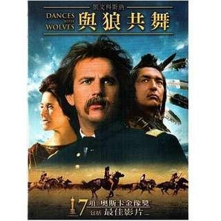 與狼共舞 中文臺版DVD