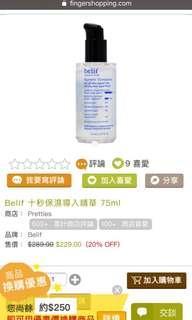 Belif 十秒保濕導入精華 75ml
