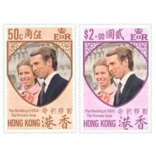 香港 1973年 安妮公主新婚紀念郵票