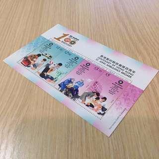 香港聖約翰救傷隊百周年 小型全張