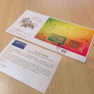 十二生肖金銀郵票小型張 飛龍靈蛇 正式紀念封