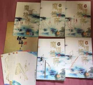 🚚 Chinese Novel: Mo Dao Zu Shi (The Grandmaster of Demonic Cultivation)