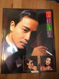 金枝玉葉 (電影特刊)Leslie Collection