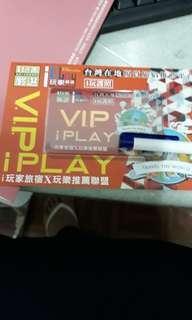 🚚 i玩客 VIP護照