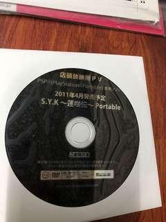 [店頭非賣品]S.Y.K. 蓮咲傳 店頭用PV DVD 宣傳用品 未使用