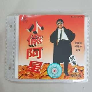 小偷阿星 (Sleazy Dizzy), VCD, 周星驰 (Stephen Chow) 主演, Hong Kong Movie