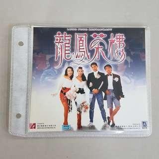 龙凤茶楼 (Lung Fung Restaurant), VCD, 周星驰 (Stephen Chow) 主演, Hong Kong Movie