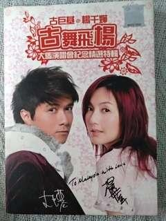 Hong Kong Cantonese Music CD-Leo & Miriam