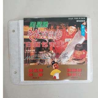 九品芝麻官之白面包青天 (Hail the Judge), VCD, 周星驰 (Stephen Chow) 主演, Hong Kong Movie