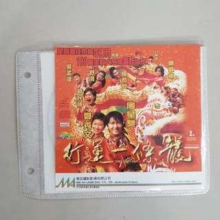 行运一条龙 (The Lucky Guy), VCD, 周星驰 (Stephen Chow) 主演, Hong Kong Movie