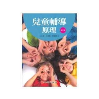 🚚 兒童輔導原理 #我要賣課本
