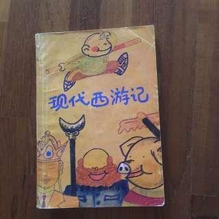 🚚 漫画书 mandarin comics from 80s-90s