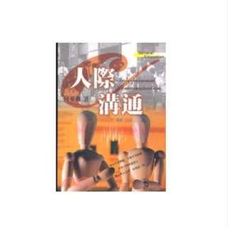 🚚 人際溝通 何華國 #我要賣課本