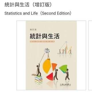 🚚 統計與生活 #我要賣課本