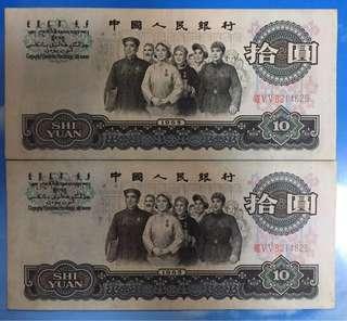 1965年$10人民幣(第三套)
