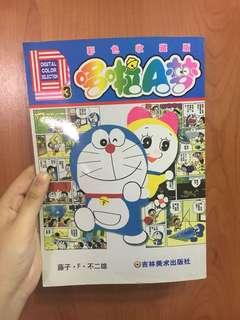 Doraemon chinese colour comic book