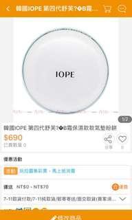 🚚 蘭芝 Iope 等韓系品牌 氣墊 保濕滋潤 遮瑕氣墊 即期優惠