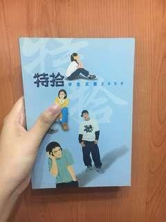 🚚 Chinese books for Secondary school