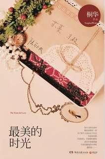 大陸愛情小說 - 桐華 最美的時光