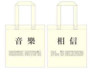 五月天/JUST ROCK IT 相信音樂帆布包 tote bag shopping bag