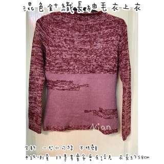 🚚 混色針織長袖毛衣上衣