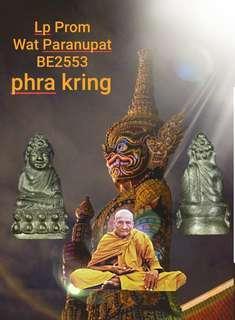 Thai amulet lp prom