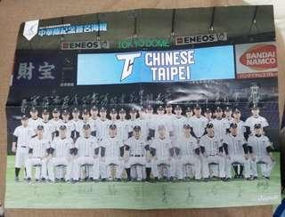🚚 中華隊幾紀念簽名海報