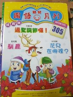 🚚 兒童書籍-幼兒月刊