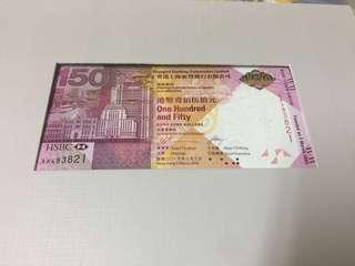 滙豐150週年紀念鈔