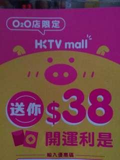 HKTV mall$38 coupon code 優惠碼