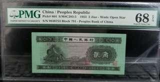 1953人民幣緑貳角火車頭紙膽、PMG68EPQ