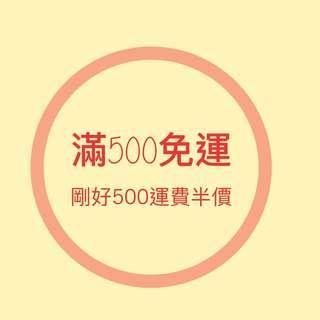 🚚 滿額活動‼️ 2/8~2/12