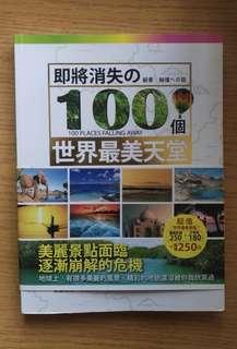 🚚 100個世界最美天堂 旅遊書