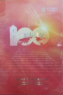 2012中銀百年紀念鈔3連張