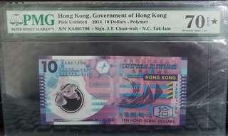 2014香港$10蚊、頂級完美物品!PMG70EPQ加星☆罕有
